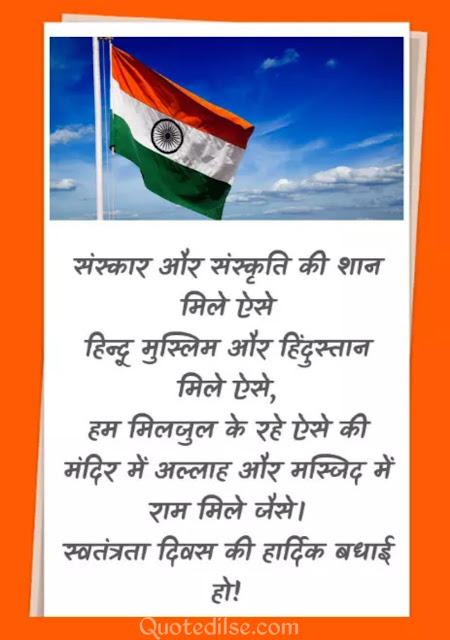 Independence Day Quotes and Saying