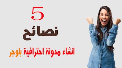 5 نصائح لانشاء مدونة احترافية في بلوجر