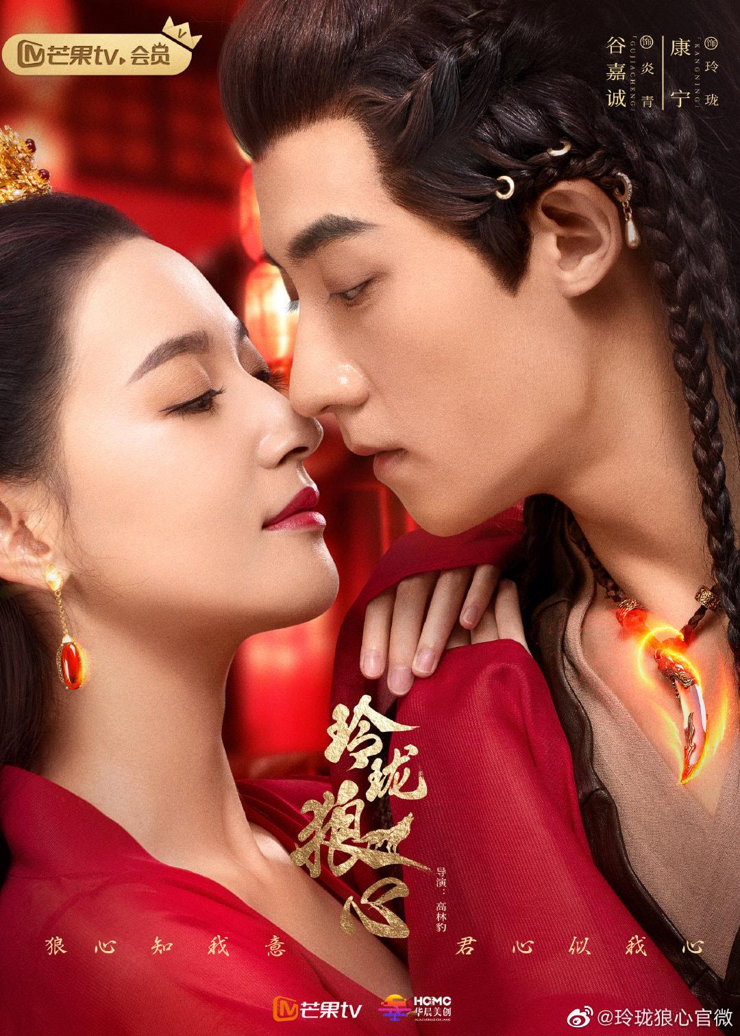 Linh Lung Lang Tâm - Ling Long Lang Xin (2021)