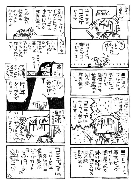 家猫日記20180802_ページ05