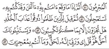 Tafsir Surat Yunus Ayat 51, 52, 53, 54, 55