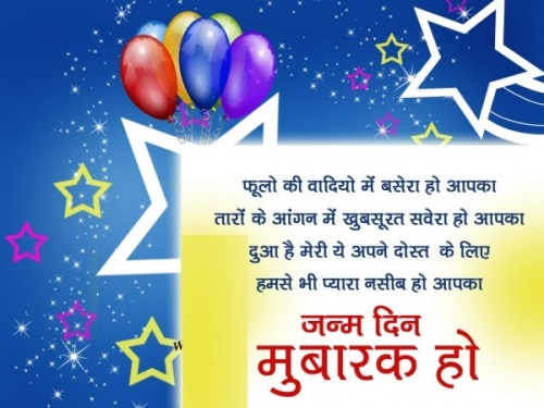 Happy birthday wishes in hindi language shayari for best friend birthday wishes poems for best friend in hindi m4hsunfo