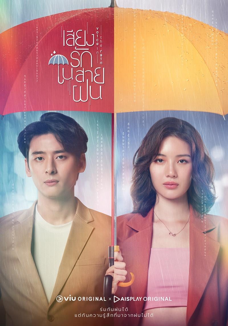 Lời Yêu Trong Mưa - Voice In The Rain (2020)