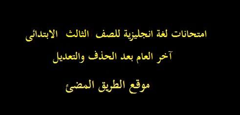 تحميل احدث 5 نماذج امتحانات لغة انجليزية  للصف الثالث آخر العام بعد الحذف والتعديل ,مستر عادل عبد الهادى