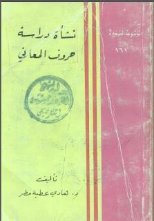 تحميل كتاب نشأة دراسة حروف المعاني - هادي عطية مطر