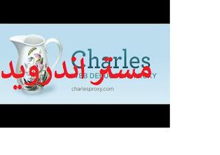 تنزيل برنامج تشارلز لهكر charles proxy المزرعه السعيده النسخه الاصليه  للكمبيوتر و الماك و لينكس 2019 مجانا