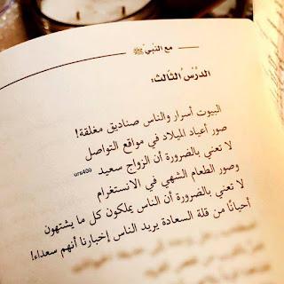 كتاب مع النبي ادهم شرقاوي