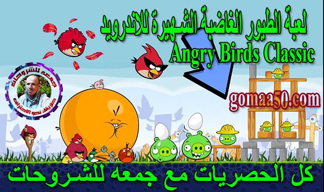 لعبة الطيور الغاضبة الشهيرة للاندرويد  Angry Birds Classic MOD v 8.0.1