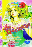 Princess เล่ม 109