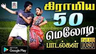 Gramiya 50 Melody songs