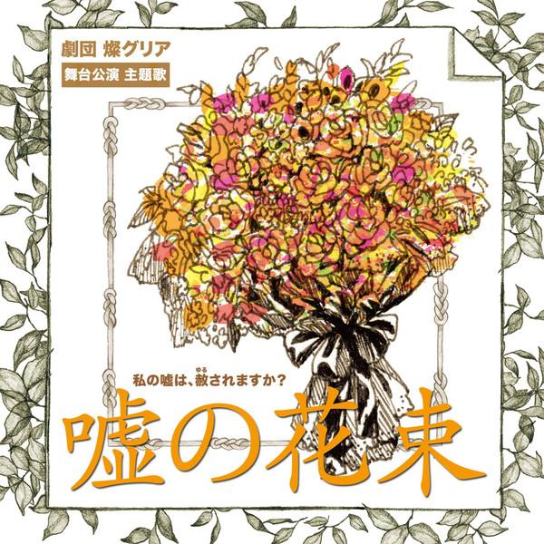 [Single] 湯川史樹 - 嘘の花束 (2016.03.11/RAR/MP3)
