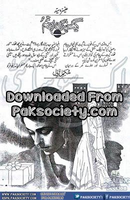Geet pari aur tum novel by Aneeza Sayed.