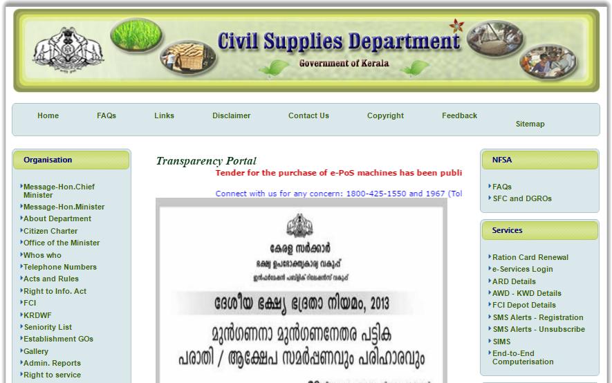 Ration Card Online Kerala Verification Details