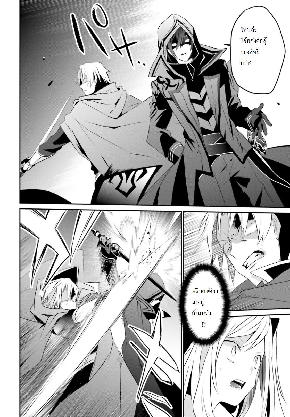 อ่านการ์ตูน Kage no Jitsuryokusha ni Naritakute! ตอนที่ 6 หน้าที่ 15