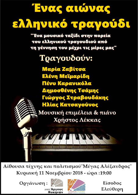 """Μουσική Εκδήλωση στο Άργος """"Ένας αιώνας ελληνικό τραγούδι"""""""