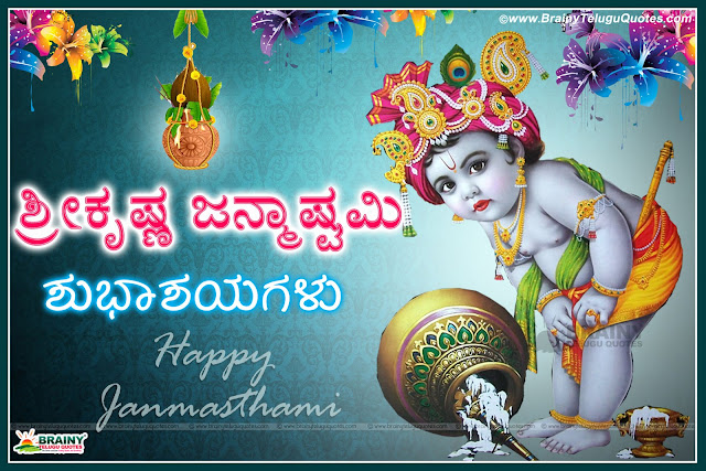 Here is a popular Shri Krishna Janmashtami Wishes Pictures, Shri Krishna Janmashtami Whatsapp Images online, Shri Krishna Janmashtami Quotes and Images, Shri Krishna Janmashtami Story Messages in kannada, Shri Krishna Janmashtami Cute Pictures Wallpapers Online, Best Shri Krishna Janmashtami Greeting Cards Pictures.