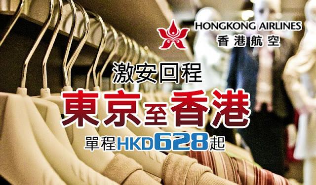 香港航空 7月激安回程優惠,東京飛香港 單程$628起,7月份頭出發!