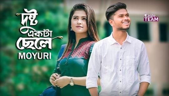 Dushto Ekta Chele Lyrics by Moyuri Music by Ankur Mahamud