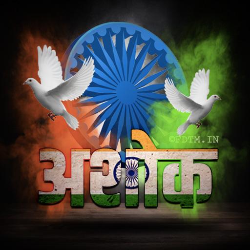 Ashok Name Indian Profile Photo Download