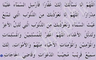 Bacaan Doa Setelah Sholat Gerhana Bulan Lengkap Arab Latin dan Artinya