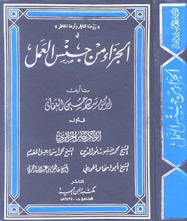 حمل كتاب الجزاء من جنس العمل - حسن العفاني