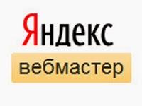 Добавить сайт в Яндекс.Вебмастер