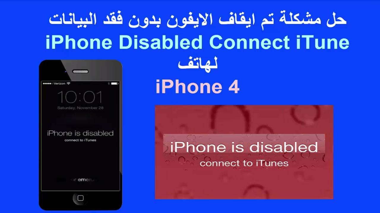 حل مشكلة Iphone Is Disabled Connect To Itunes لهاتف Iphone 4 بدون حذف الداتا والبيانات