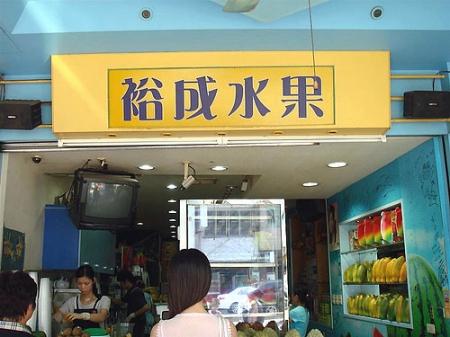 裕成水果行|食尚玩家推薦台南美食|裕成水果冰芒果冰|台南民生路美食