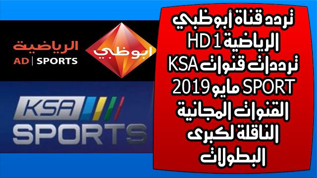 تردد قناة أبوظبي الرياضية HD 1 ترددات قنوات KSA SPORT مايو 2019 القنوات المجانية الناقلة لكبرى البطولات