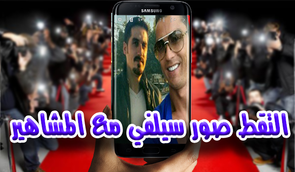 تطبيق Famous selfiy لالتقاط صورة سيلفي مع المشاهير تبهر بها أصدقائك | بحرية درويد