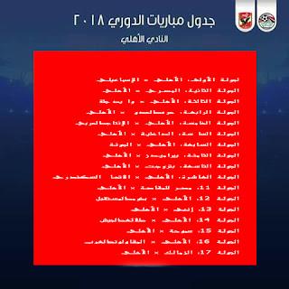 جدول مباريات النادي الأهلي بالدوري الممتاز 2018/2019