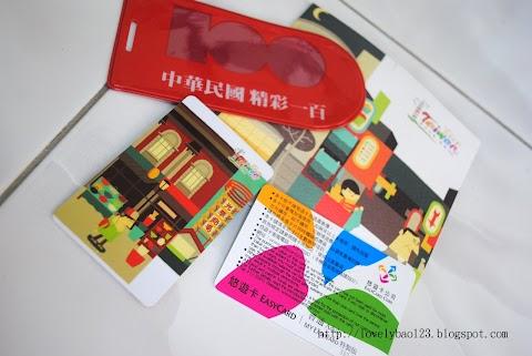 【壯遊台灣】台灣觀光協會吉隆坡辦事處-2011年6月前以機票換取悠遊卡