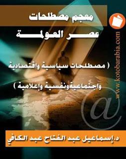 تحميل كتاب معجم مصطلحات عصر العولمة لاسماعيل عبد الفتاح