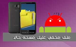 حذف ملف غير مهم مخفي في هاتفك الأندرويد وزيادة مساحة الذاكرة اكثر من 1 جيجا