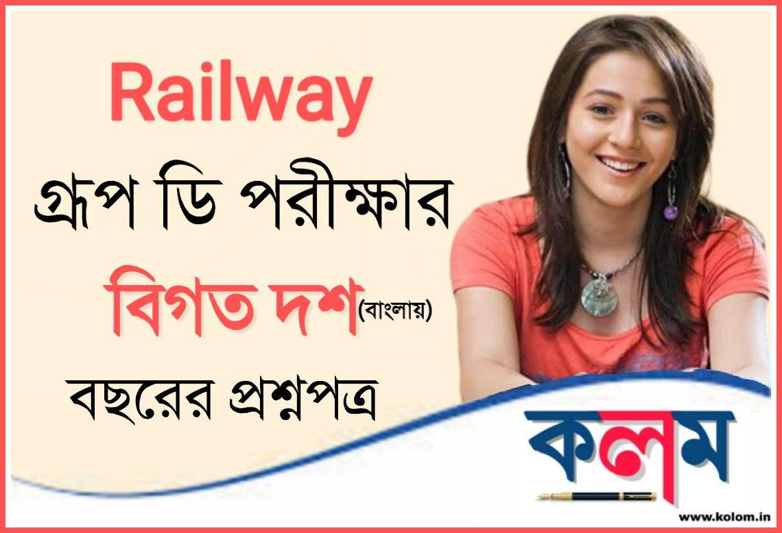 Railway Group D 10 Year Question Papers in Bengali Language PDF Download