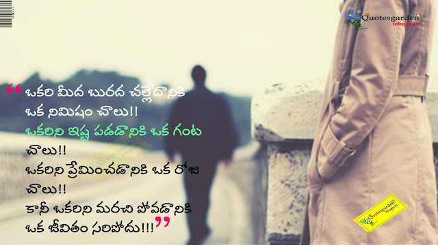 Heart touching telugu love quotes