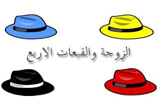 الزوجة والقبعات الاربع