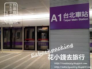 捷運台北車站預辦登機
