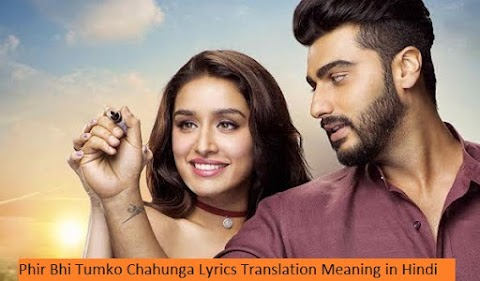 Phir Bhi Tumko Chahunga Lyrics Translation Meaning in Hindi - फिर भी तुमको चाहूँगा बोल  |  Half Girlfriend | Arjun Kapoor - Arijit Singh