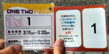 キッザニア甲子園 2018/10/21 ONE TWO PLUS利用+レビュー