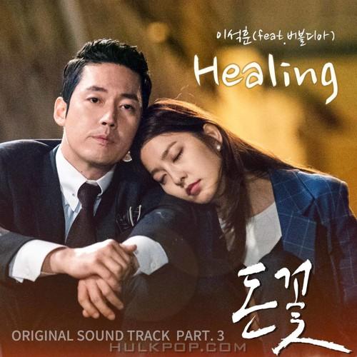 LEE SEOKHOON – Money Flower OST Part.3