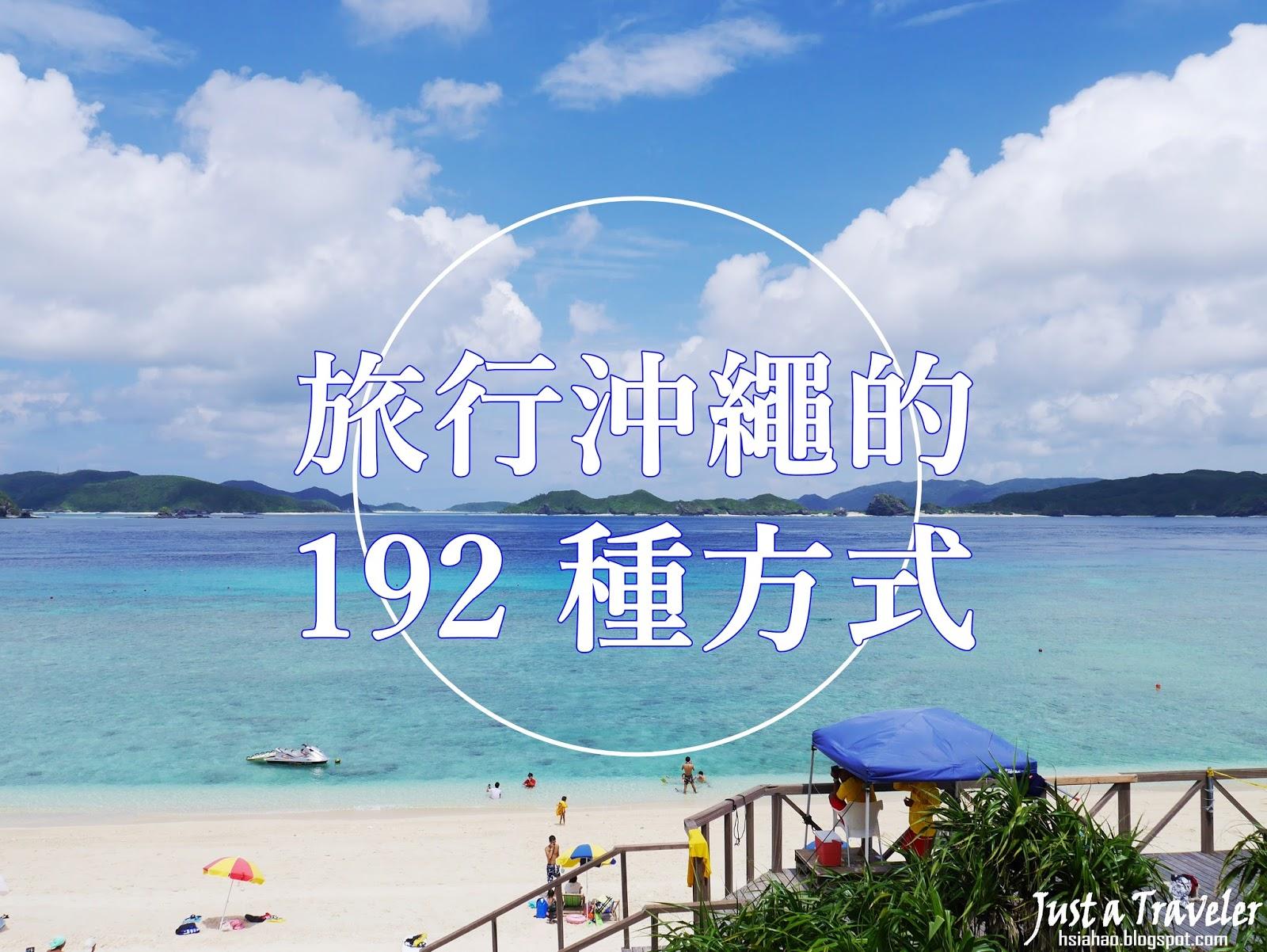 沖繩-行程-旅遊-自由行-推薦-安排-Okinawa-travel-itinerary