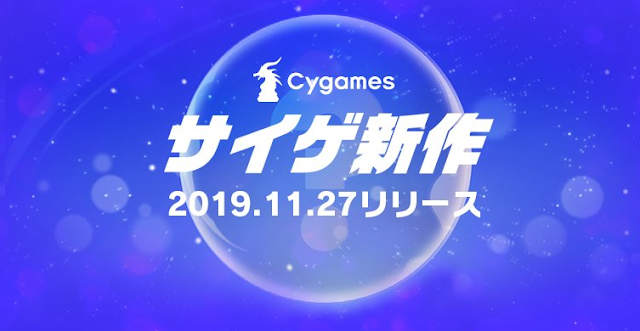 Cygames Teases New Smartphone Game, Launches November 27 In Japan