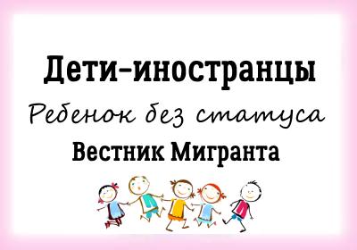 Новорожденного на миграционный учет работа без патента белгород