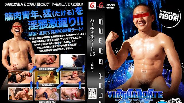 Virtual Date Vol.15