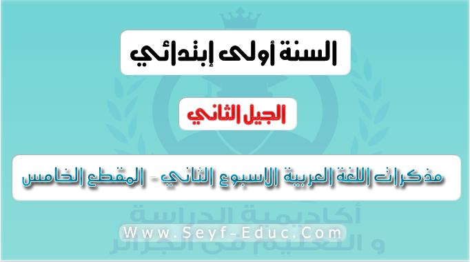 مذكرات اللغة العربية الاسبوع الثاني المقطع الخامس سنة أولى إبتدائي الجيل الثاني