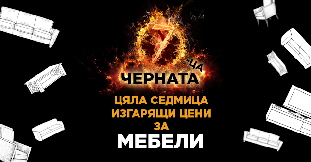 Мебелино предствя  ЧЕРНАТА СЕДМИЦА  от 26.11- 02.12