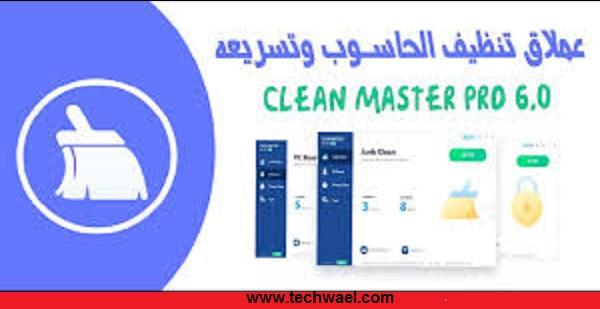 تحميل برنامج كلين ماستر Clean Master لازالة الفيروسات