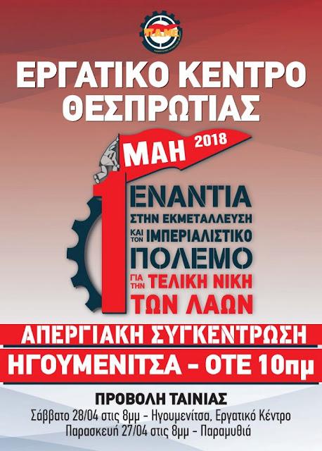 Το Εργατικό Κέντρο Θεσπρωτίας τιμά την Εργατική Πρωτομαγιά σε Ηγουμενίτσα και Παραμυθιά