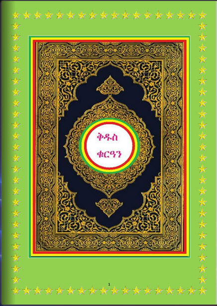 Quran amharic pro v1: New quran amharic software for you! just for free